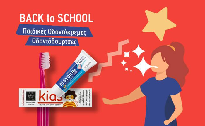 Παιδικές Οδοντόκρεμες - Οδοντόβουρτσες